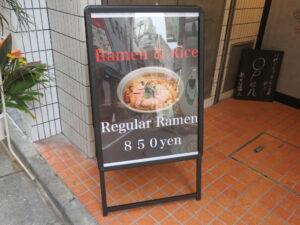 細麺REGULAR(醤油ラーメン)@駄目な隣人 新宿店(西武新宿駅)案内ボード