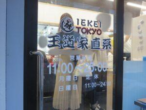 ラーメン@IEKEI_TOKYO 王道家直系(末広町駅)営業時間
