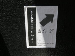 冷やし貝だしそば@恵比寿貝鷄中華蕎麦 たかよし(恵比寿駅)営業時間