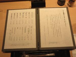 冷やし貝だしそば@恵比寿貝鷄中華蕎麦 たかよし(恵比寿駅)メニューブック
