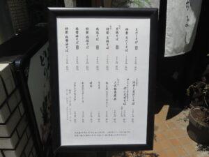 冷やし貝だしそば@恵比寿貝鷄中華蕎麦 たかよし(恵比寿駅)メニューボード