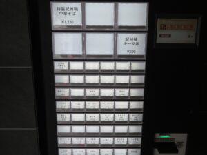 紀州鴨中華そば(手もみ麵)@鴨中華そば 楓(京王八王子駅)券売機