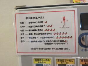唐唐郎らーめん(メガ・味玉)@Re:唐唐郎(八王子駅)券売機:上