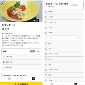 スタンダード@Feumen(表参道駅)メニュー:トッピング