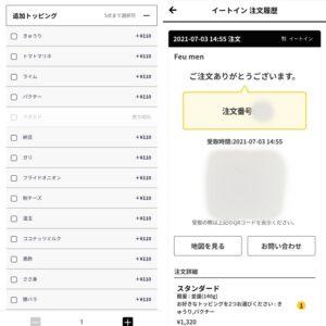 スタンダード@Feumen(表参道駅)メニュー:追加トッピング