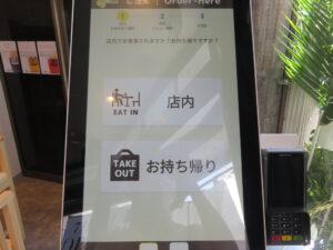 だし麺 塩@だし麺屋 ナミノアヤ(上野毛駅)券売機