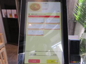 だし麺 塩@だし麺屋 ナミノアヤ(上野毛駅)券売機:トッピング