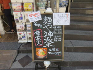 菊花火@麺や 神楽(自由が丘駅)案内ボード