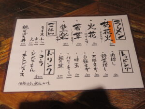 菊花火@麺や 神楽(自由が丘駅)メニュー