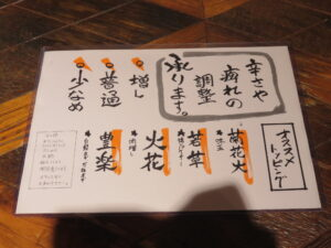 菊花火@麺や 神楽(自由が丘駅)メニュー:調整