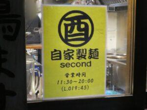 冷やしそば@自家製麺 酉 second(池尻大橋駅)営業時間