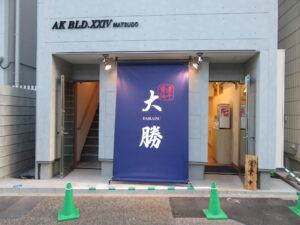 ラーメン 小(麺1玉)@煮干し醤油ラーメン 大勝 松戸店(松戸駅)外観