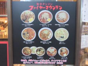 ファイヤー味噌タンメン@旨辛タンメン ファイヤーマウンテン(松戸駅)店頭メニュー