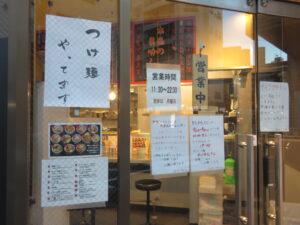 ファイヤー味噌タンメン@旨辛タンメン ファイヤーマウンテン(松戸駅)営業時間