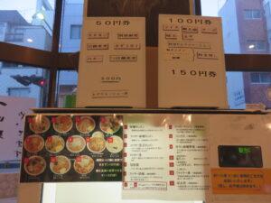 ファイヤー味噌タンメン@旨辛タンメン ファイヤーマウンテン(松戸駅)券売機:上
