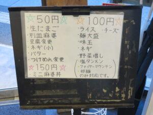 ファイヤー味噌タンメン@旨辛タンメン ファイヤーマウンテン(松戸駅)券売機:横