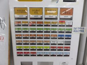 中華そば@麺屋 まさと(埼玉県久喜市)券売機