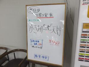 中華そば@麺屋 まさと(埼玉県久喜市)日替わり定食