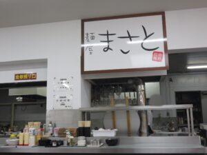 中華そば@麺屋 まさと(埼玉県久喜市)店頭