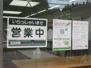 中華そば@麺屋 まさと(埼玉県久喜市)営業時間