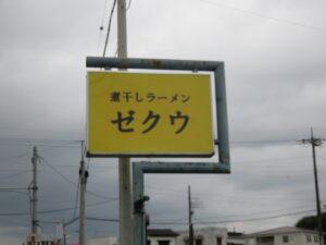 煮干しラーメン@煮干しラーメン ゼクウ(桐生球場前駅)看板