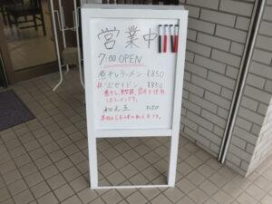 煮干しラーメン@煮干しラーメン ゼクウ(桐生球場前駅)案内ボード