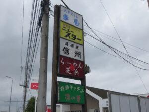 小麦三昧(冷やしらーめん)@らーめん 芝浜(下新田駅)看板