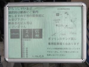 小麦三昧(冷やしらーめん)@らーめん 芝浜(下新田駅)駐車案内