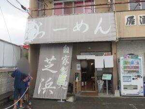 小麦三昧(冷やしらーめん)@らーめん 芝浜(下新田駅)外観