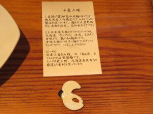 小麦三昧(冷やしらーめん)@らーめん 芝浜(下新田駅)商品説明
