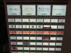 ラーメン(味玉)@らーめん 三浦家(京成金町駅)券売機