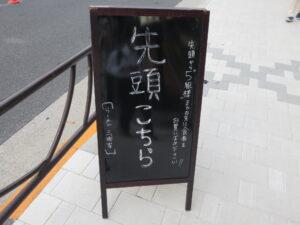 ラーメン(味玉)@らーめん 三浦家(京成金町駅)行列案内