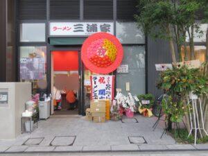 ラーメン(味玉)@らーめん 三浦家(京成金町駅)外観