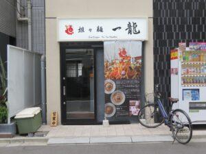 絶品汁なし担々麺@坦々麺 一龍 新富町店(新富町駅)外観