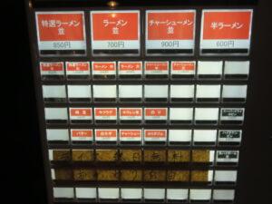 ラーメン 並@横浜らーめん 山本家(新宿駅)券売機