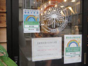 浅利潮そば@千日紅(南阿佐ケ谷駅)営業時間