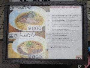 塩らぁめん(味玉)@らぁめん ご恩(浅草橋駅)メニューボード