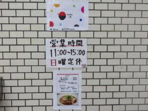 塩らぁめん(味玉)@らぁめん ご恩(浅草橋駅)営業時間