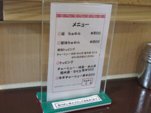 塩らぁめん(味玉)@らぁめん ご恩(浅草橋駅)メニュー