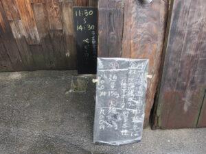 生姜醤油中華そば 並@ほじなし(立川駅)営業時間