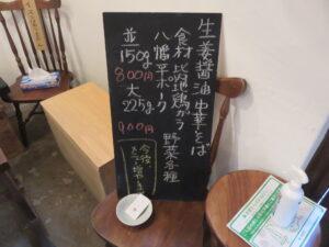 生姜醤油中華そば 並@ほじなし(立川駅)黒板メニュー