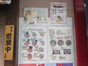 青唐の冷やし麺@麺や 魁星(関内駅)店頭メニュー1