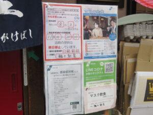 青唐の冷やし麺@麺や 魁星(関内駅)営業時間