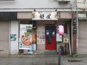 青唐の冷やし麺@麺や 魁星(関内駅)外観