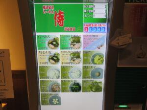 らーめん@横浜家系らーめん 侍 渋谷本店(渋谷駅)券売機
