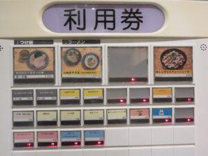 山椒煮干そば@麺也 時しらず(大井町)券売機