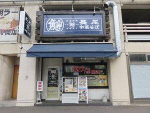 津軽煮干★★BLACK(手打麺)@長尾中華そば 青森駅前店(青森駅)外観