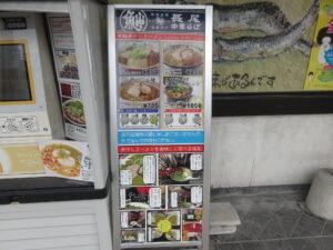 津軽煮干★★BLACK(手打麺)@長尾中華そば 青森駅前店(青森駅)メニューボード