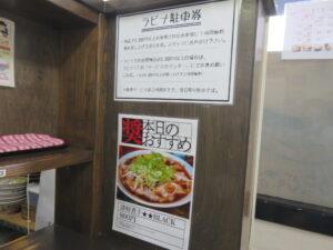 津軽煮干★★BLACK(手打麺)@長尾中華そば 青森駅前店(青森駅)駐車案内