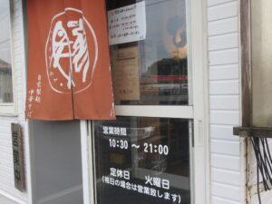 こいくち(中)@中華そば ひらこ屋(津軽新城駅)営業時間